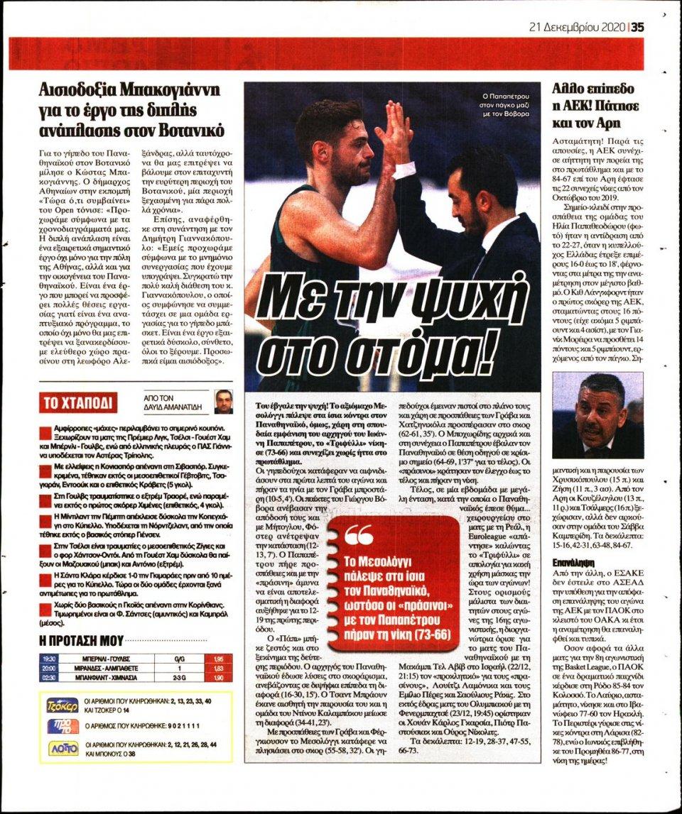 Οπισθόφυλλο Εφημερίδας - ΔΗΜΟΚΡΑΤΙΑ - 2020-12-21