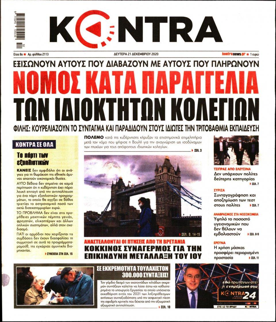 Πρωτοσέλιδο Εφημερίδας - KONTRA NEWS - 2020-12-21