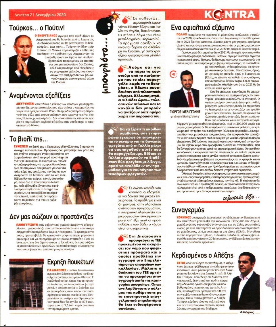 Οπισθόφυλλο Εφημερίδας - KONTRA NEWS - 2020-12-21