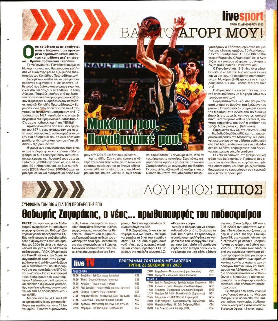 Οπισθόφυλλο Εφημερίδας - LIVE SPORT - 2020-12-22