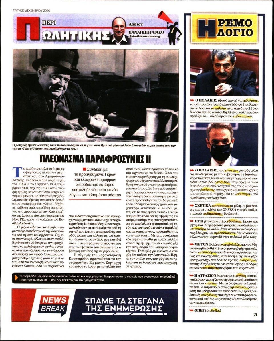 Οπισθόφυλλο Εφημερίδας - ΔΗΜΟΚΡΑΤΙΑ - 2020-12-22
