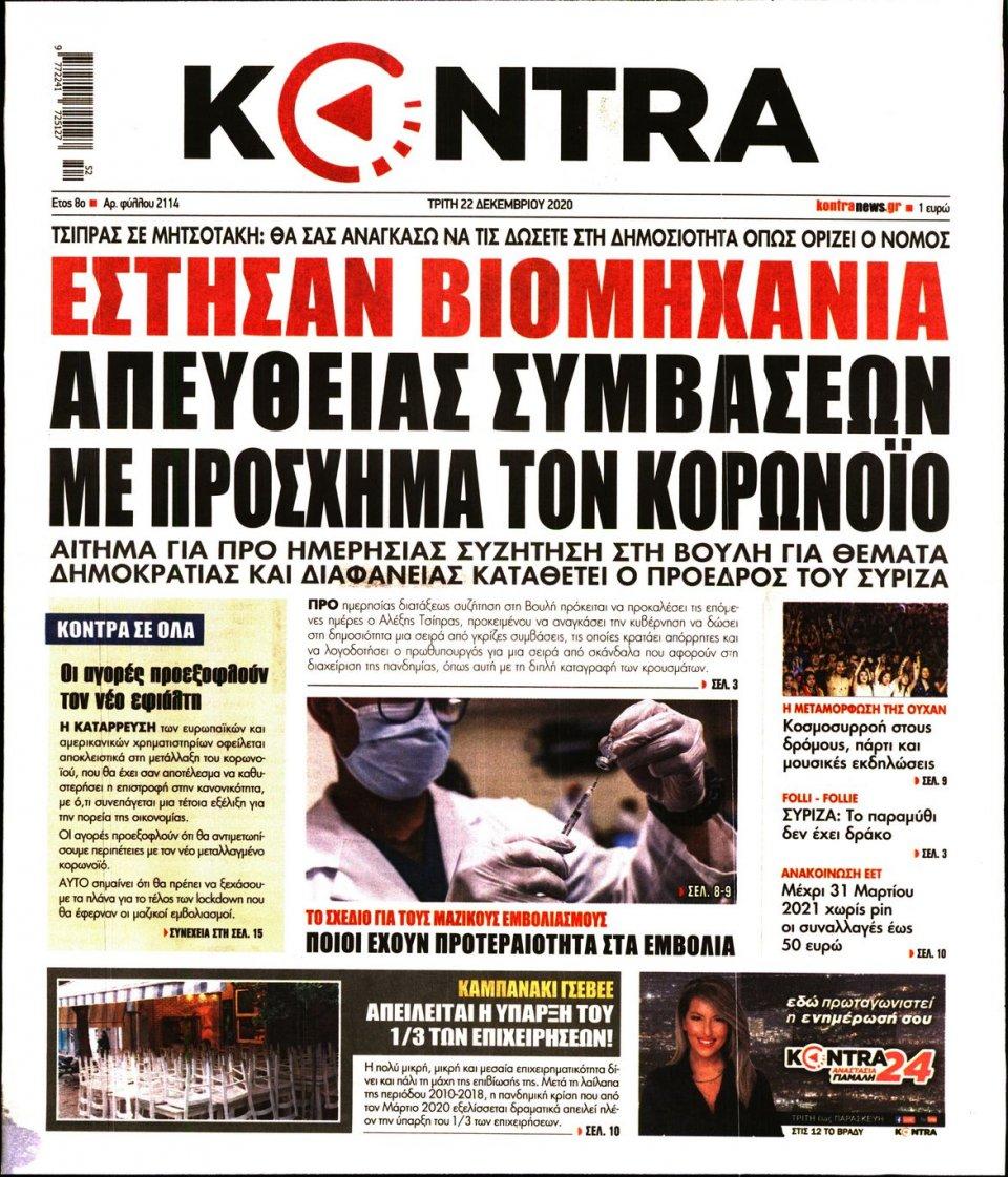 Πρωτοσέλιδο Εφημερίδας - KONTRA NEWS - 2020-12-22