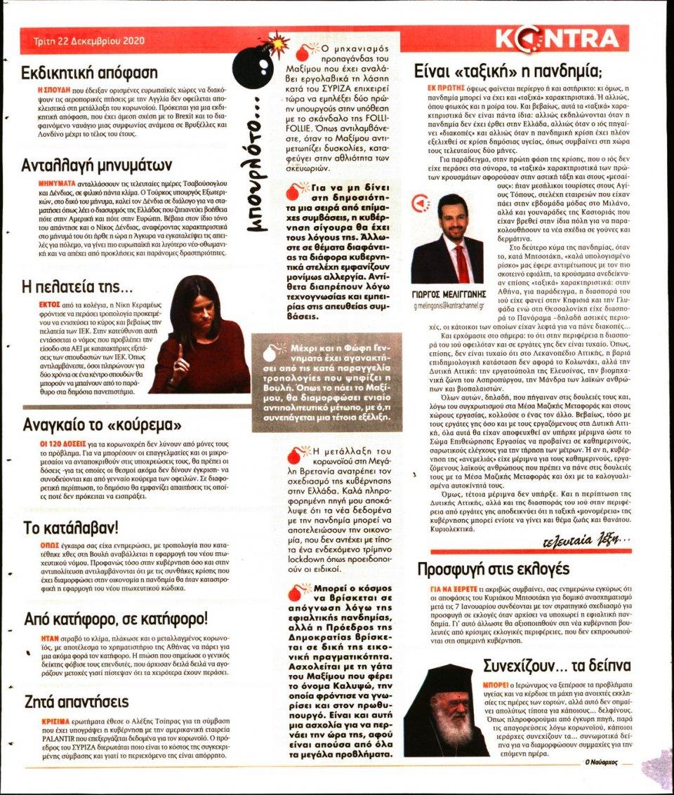 Οπισθόφυλλο Εφημερίδας - KONTRA NEWS - 2020-12-22