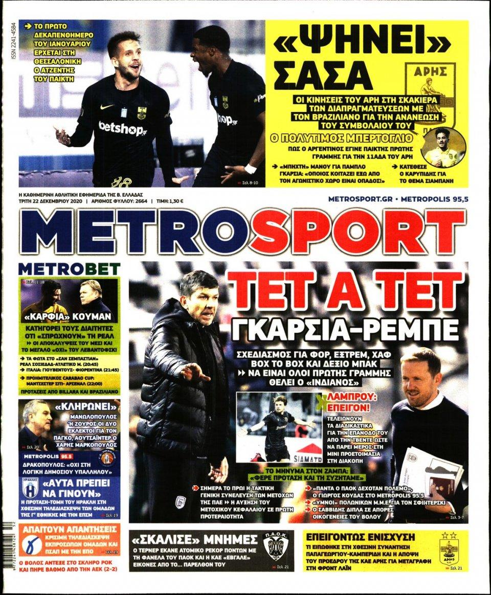 Πρωτοσέλιδο Εφημερίδας - METROSPORT - 2020-12-22