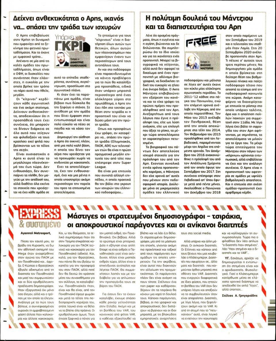 Οπισθόφυλλο Εφημερίδας - METROSPORT - 2020-12-22