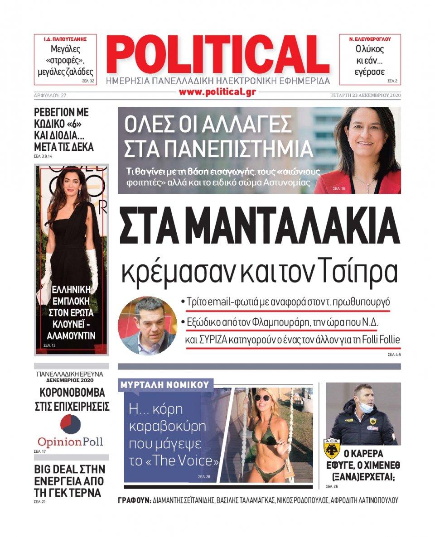 Πρωτοσέλιδο Εφημερίδας - POLITICAL - 2020-12-23
