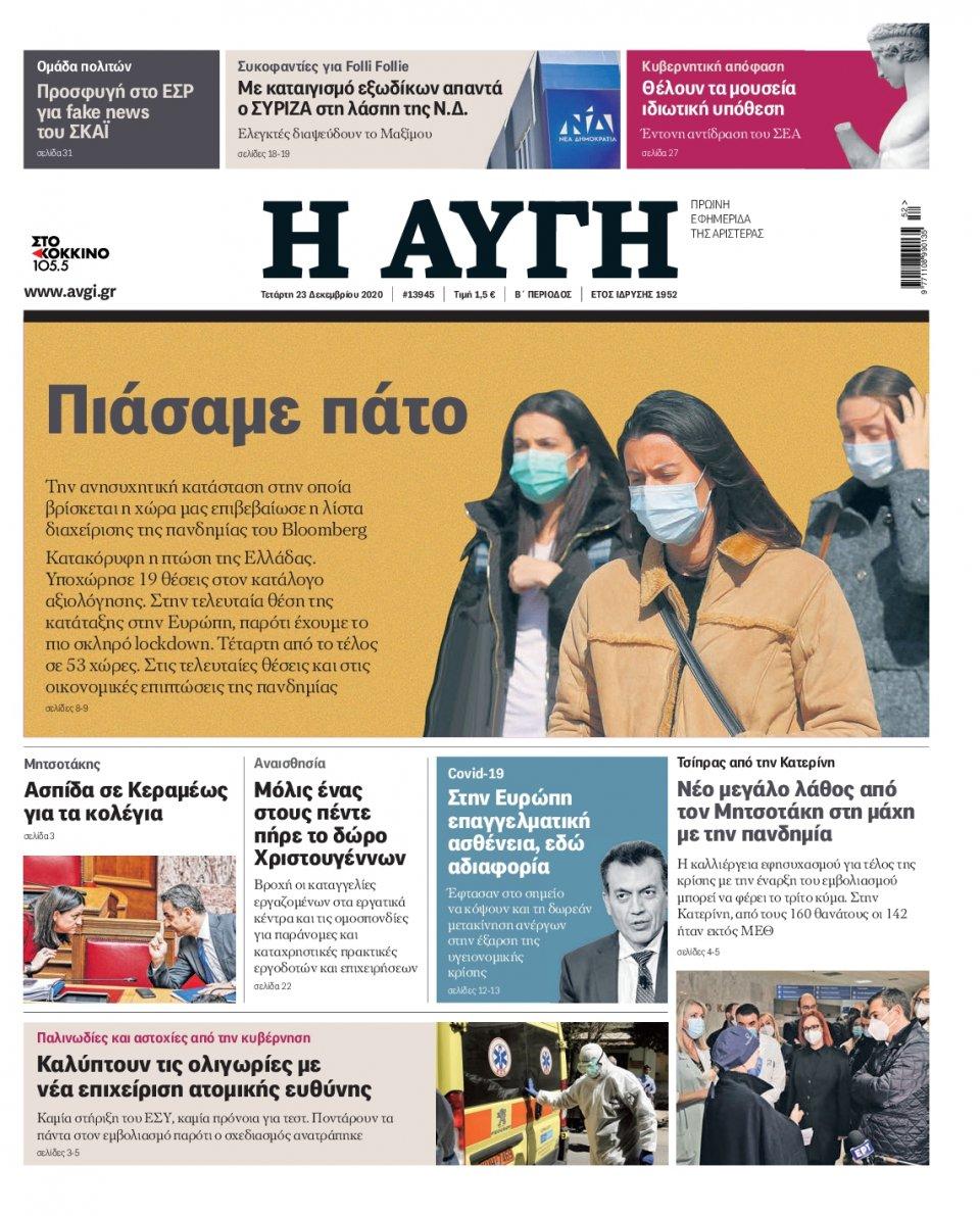 Πρωτοσέλιδο Εφημερίδας - Αυγή - 2020-12-23