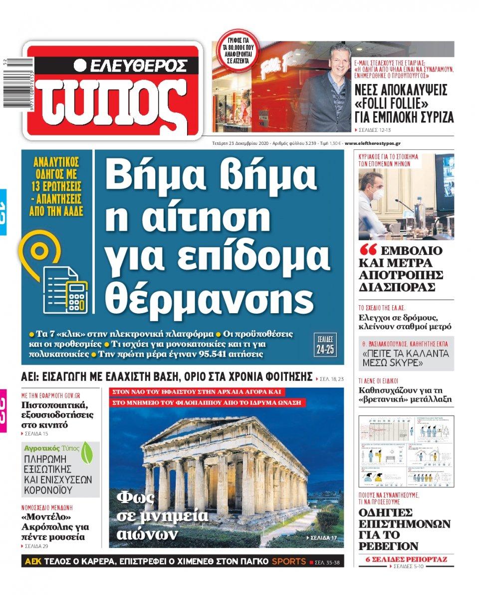 Πρωτοσέλιδο Εφημερίδας - Ελεύθερος Τύπος - 2020-12-23