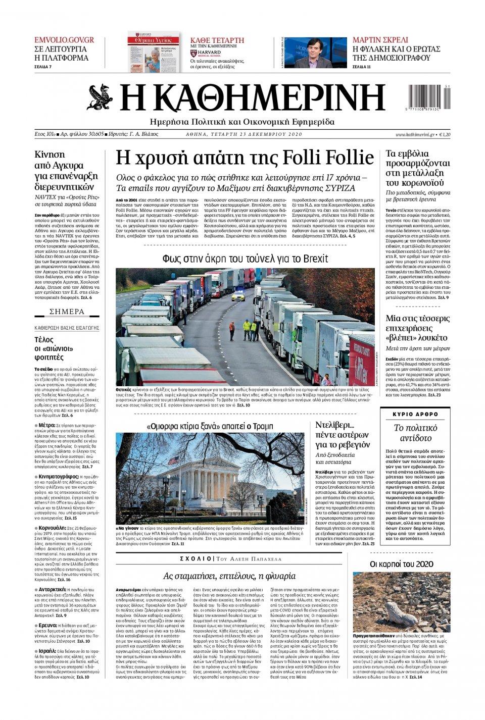 Πρωτοσέλιδο Εφημερίδας - Καθημερινή - 2020-12-23