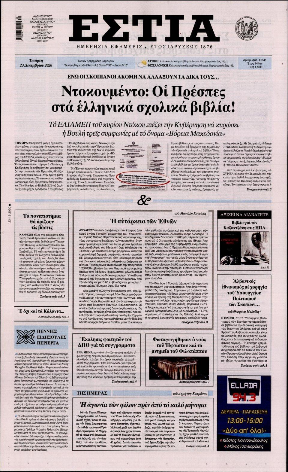 Πρωτοσέλιδο Εφημερίδας - Εστία - 2020-12-23