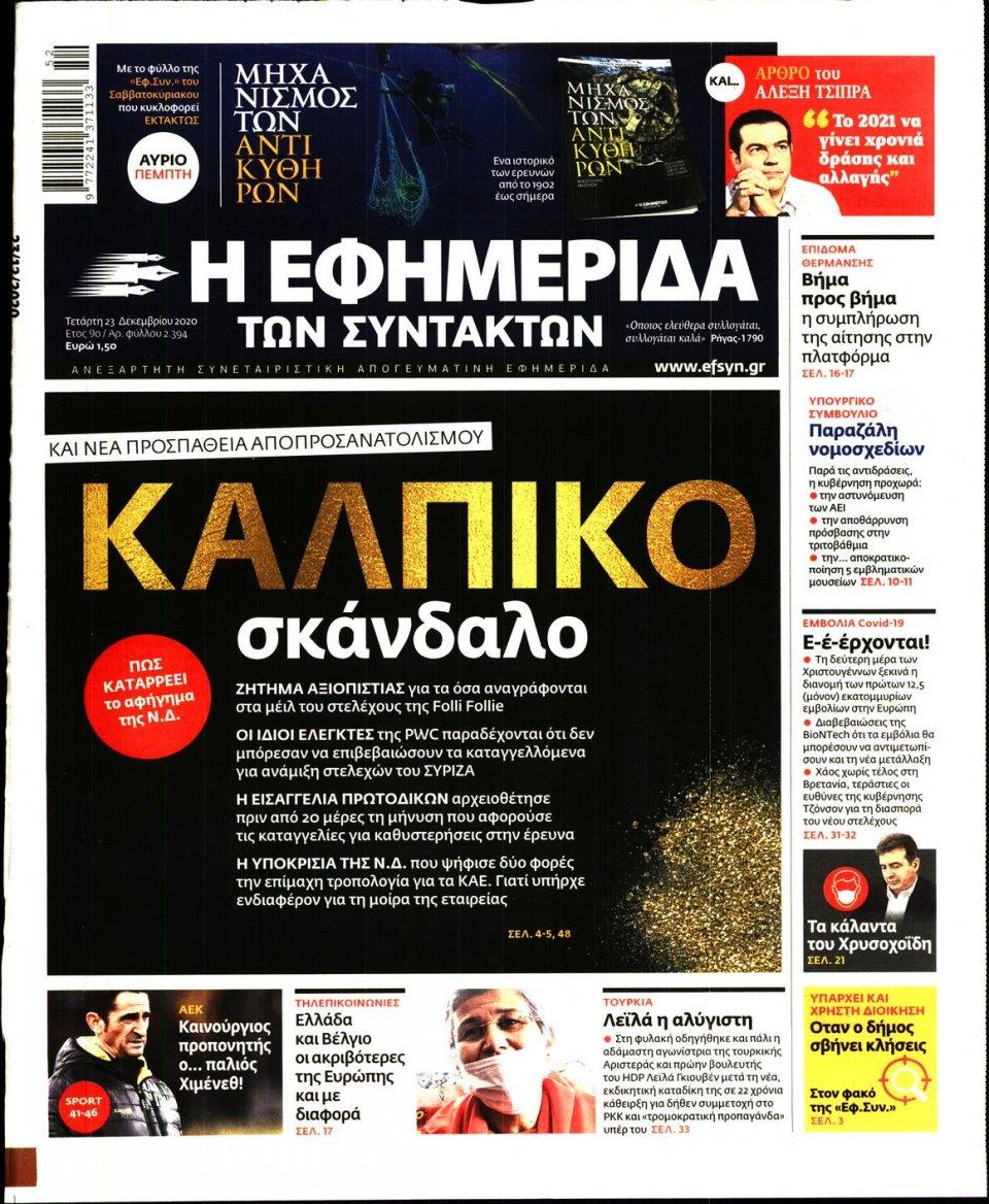 Πρωτοσέλιδο Εφημερίδας - Η ΕΦΗΜΕΡΙΔΑ ΤΩΝ ΣΥΝΤΑΚΤΩΝ - 2020-12-23