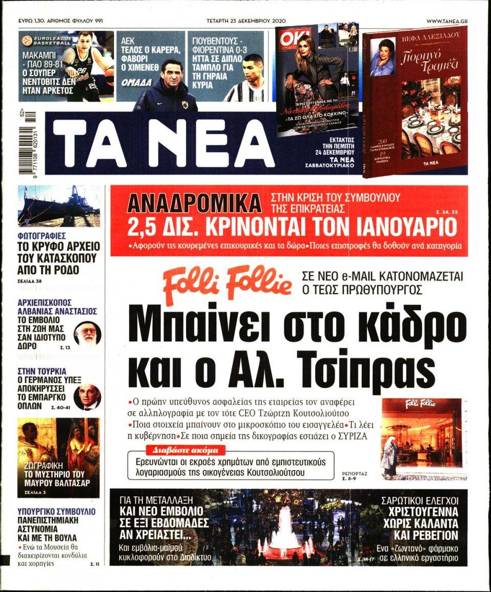 Πρωτοσέλιδο Εφημερίδας - Τα Νέα - 2020-12-23