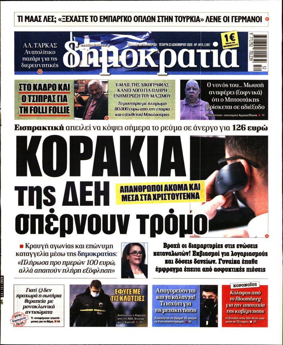 Πρωτοσέλιδο Εφημερίδας - ΔΗΜΟΚΡΑΤΙΑ - 2020-12-23
