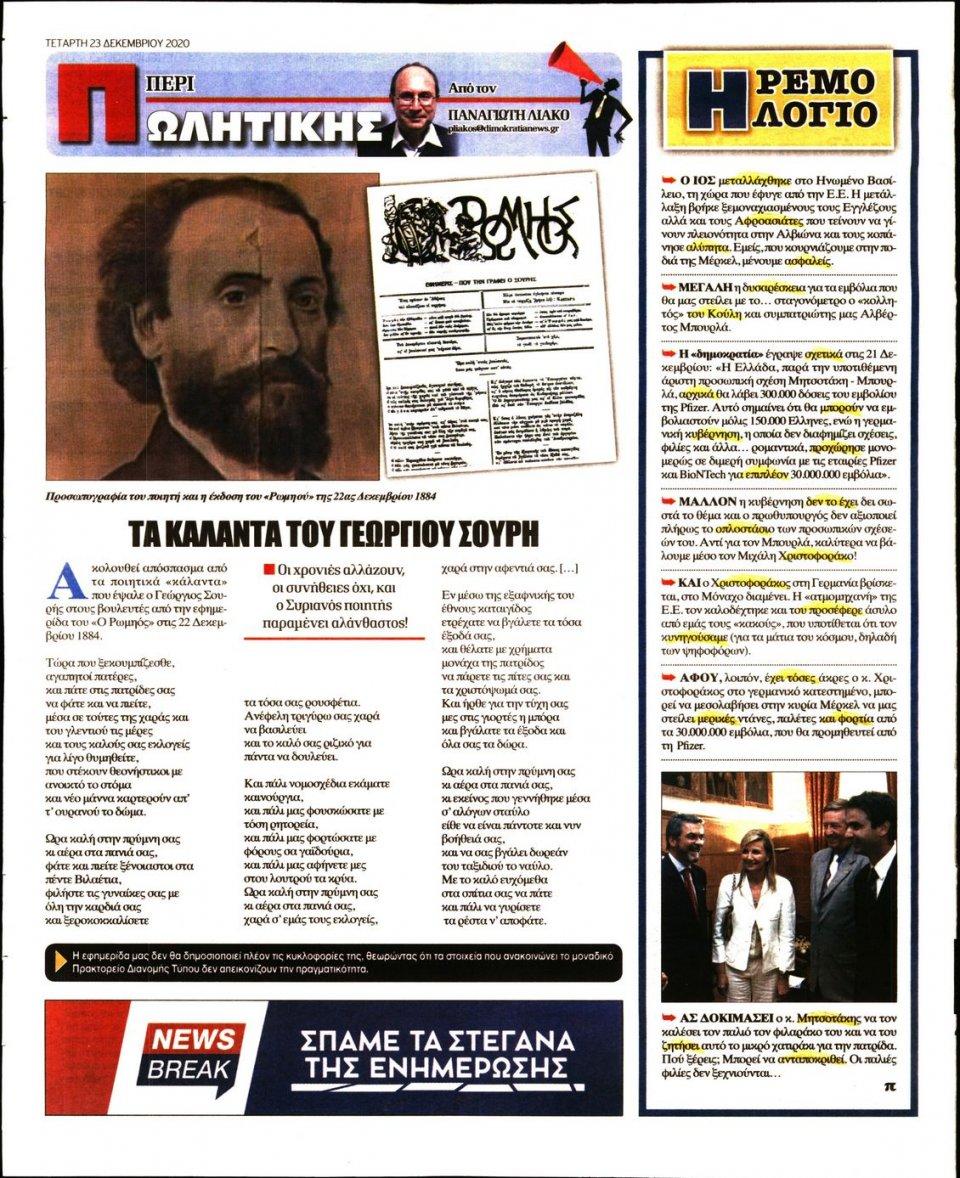 Οπισθόφυλλο Εφημερίδας - ΔΗΜΟΚΡΑΤΙΑ - 2020-12-23