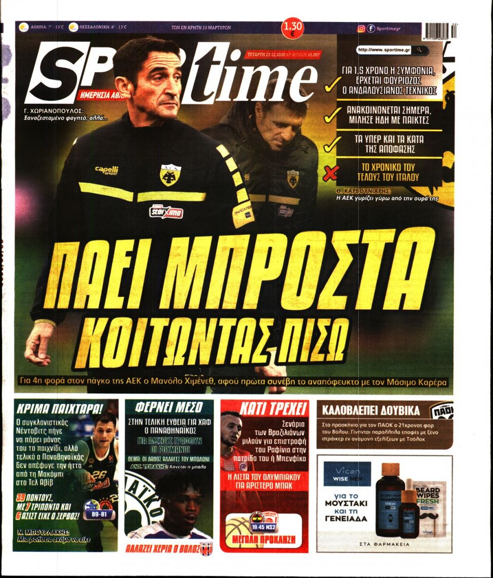 Πρωτοσέλιδο Εφημερίδας - SPORTIME - 2020-12-23