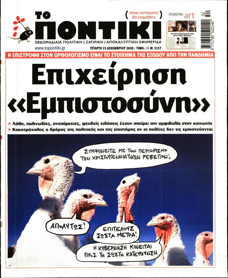 Πρωτοσέλιδο Εφημερίδας - ΤΟ ΠΟΝΤΙΚΙ - 2020-12-23