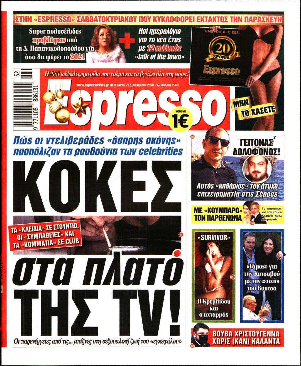 Πρωτοσέλιδο Εφημερίδας - Espresso - 2020-12-23