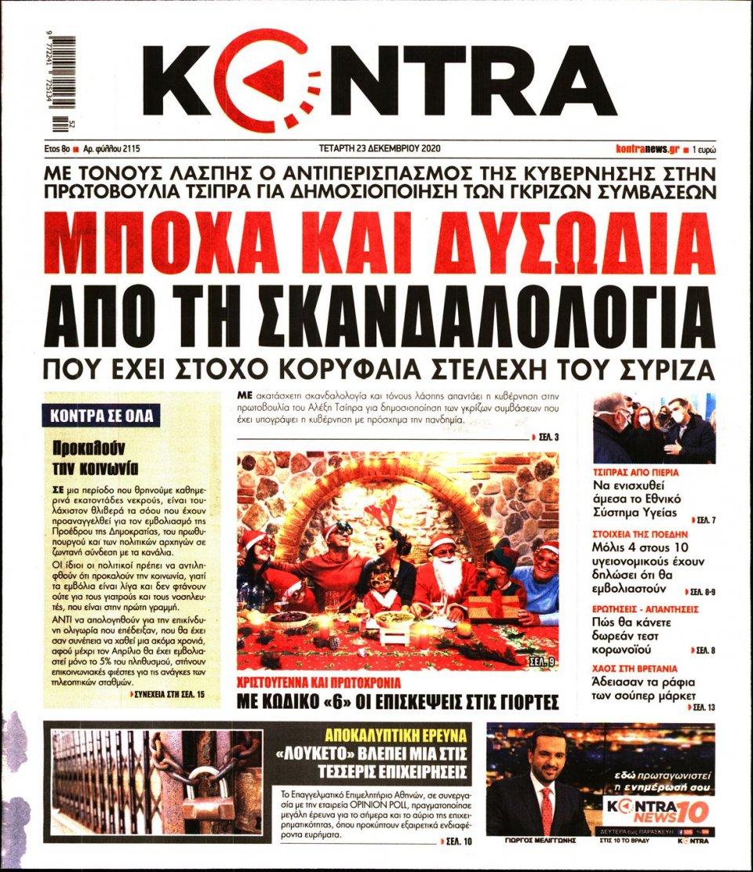 Πρωτοσέλιδο Εφημερίδας - KONTRA NEWS - 2020-12-23