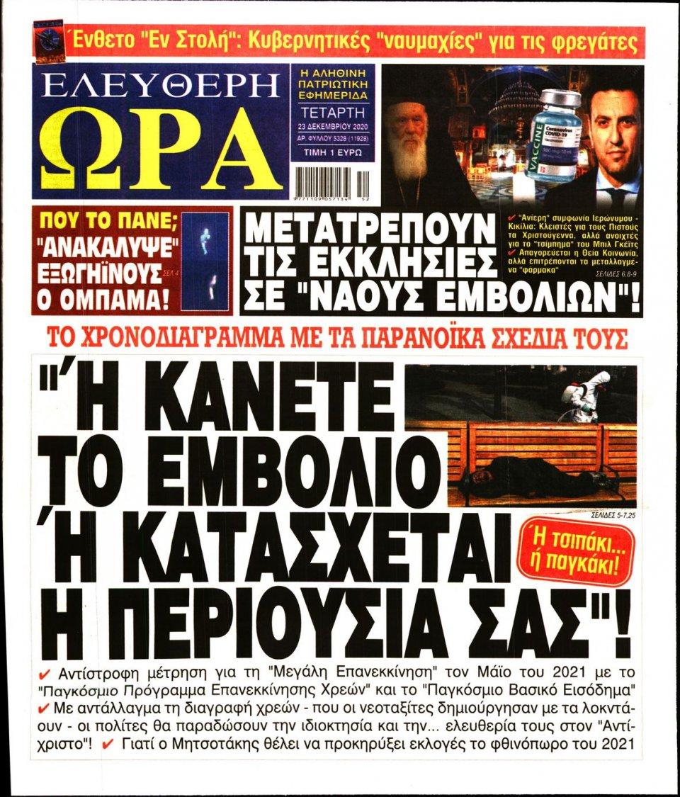 Πρωτοσέλιδο Εφημερίδας - Ελεύθερη Ώρα - 2020-12-23