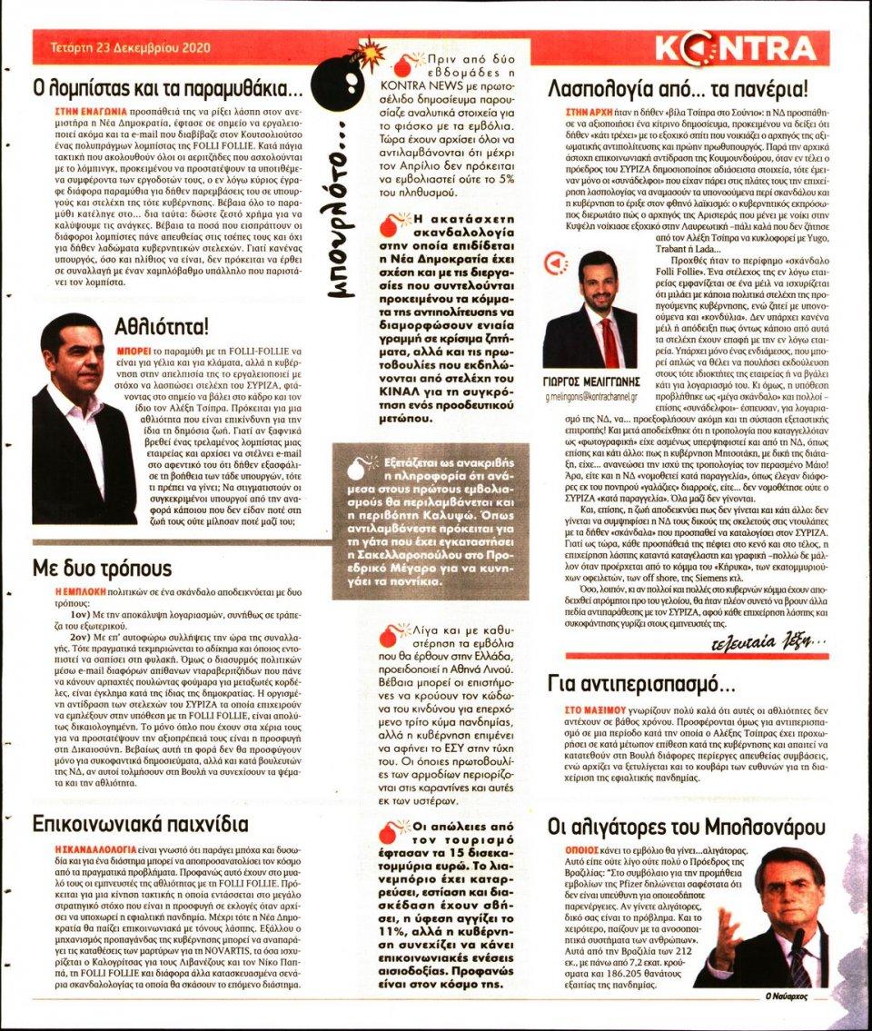 Οπισθόφυλλο Εφημερίδας - KONTRA NEWS - 2020-12-23