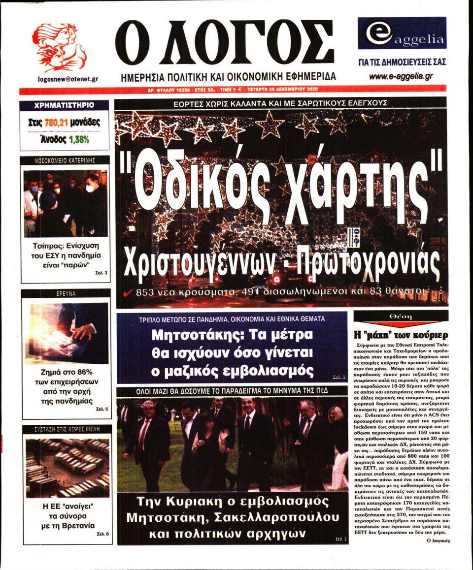 Πρωτοσέλιδο Εφημερίδας - Λόγος - 2020-12-23