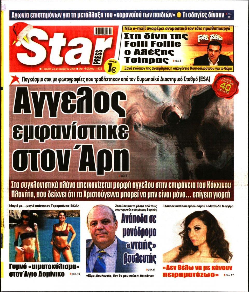 Πρωτοσέλιδο Εφημερίδας - STAR PRESS - 2020-12-23