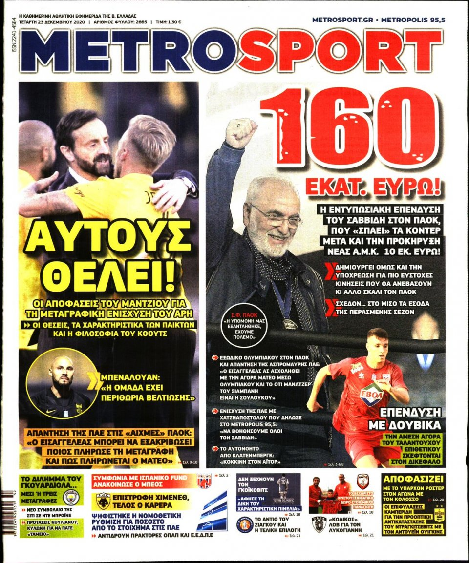 Πρωτοσέλιδο Εφημερίδας - METROSPORT - 2020-12-23