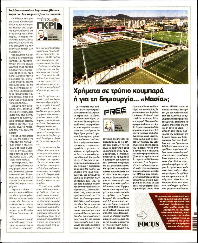 Οπισθόφυλλο Εφημερίδας - METROSPORT - 2020-12-23