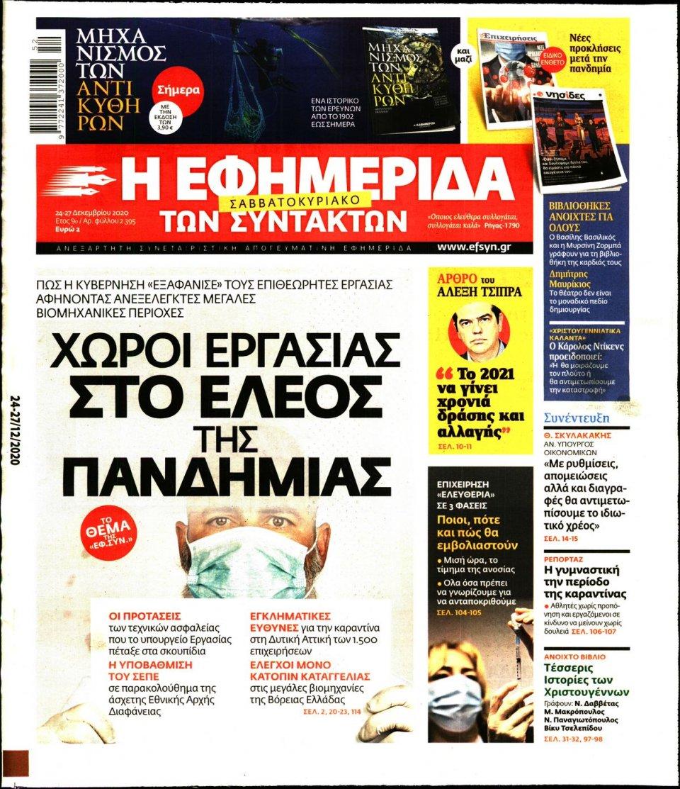 Πρωτοσέλιδο Εφημερίδας - Η ΕΦΗΜΕΡΙΔΑ ΤΩΝ ΣΥΝΤΑΚΤΩΝ - 2020-12-24