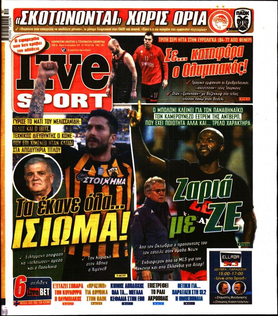 Πρωτοσέλιδο Εφημερίδας - LIVE SPORT - 2020-12-24