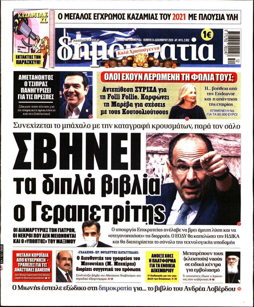 Πρωτοσέλιδο Εφημερίδας - ΔΗΜΟΚΡΑΤΙΑ - 2020-12-24