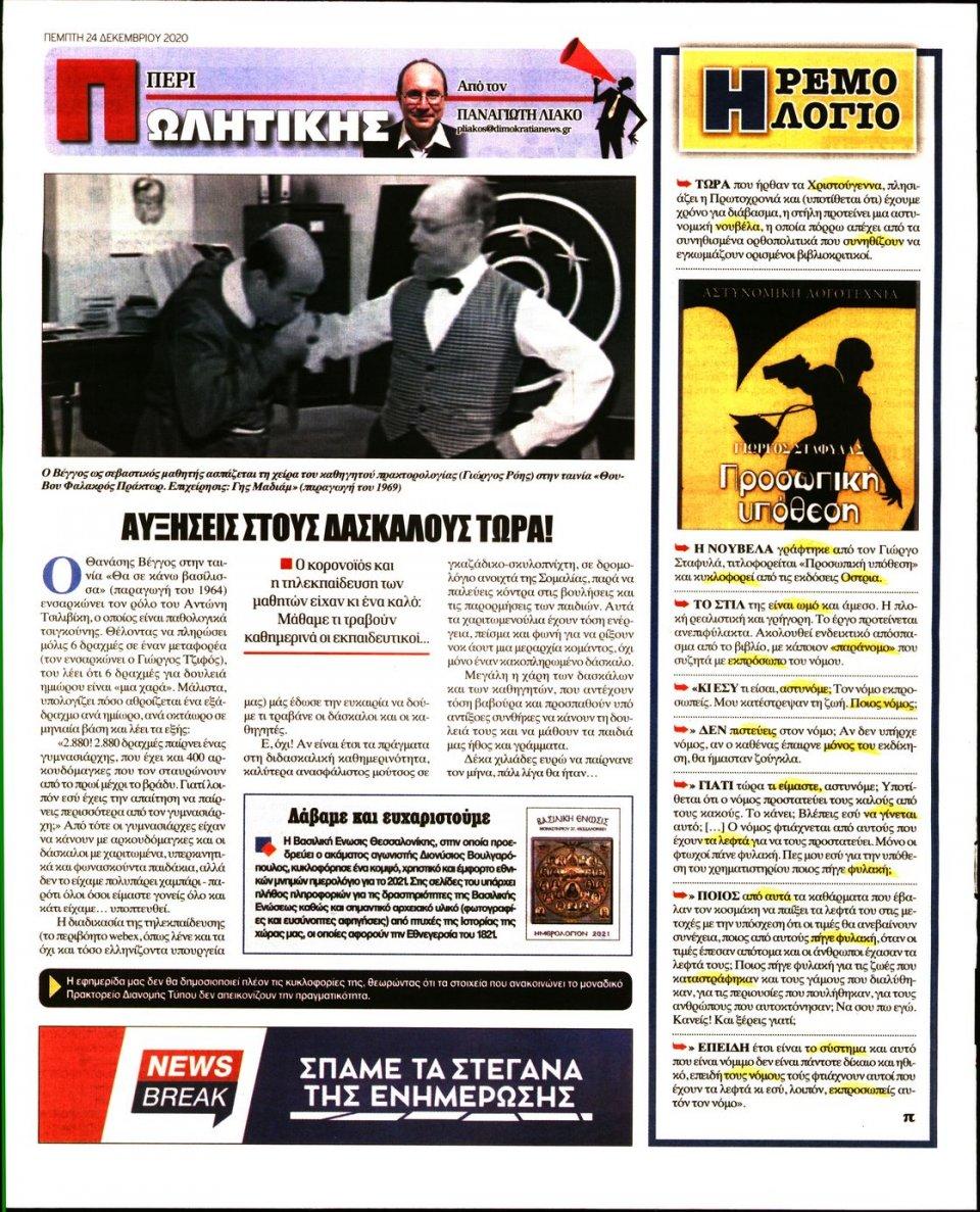 Οπισθόφυλλο Εφημερίδας - ΔΗΜΟΚΡΑΤΙΑ - 2020-12-24