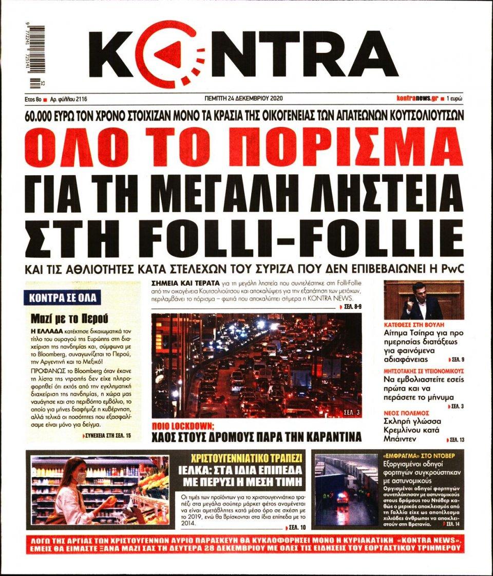 Πρωτοσέλιδο Εφημερίδας - KONTRA NEWS - 2020-12-24