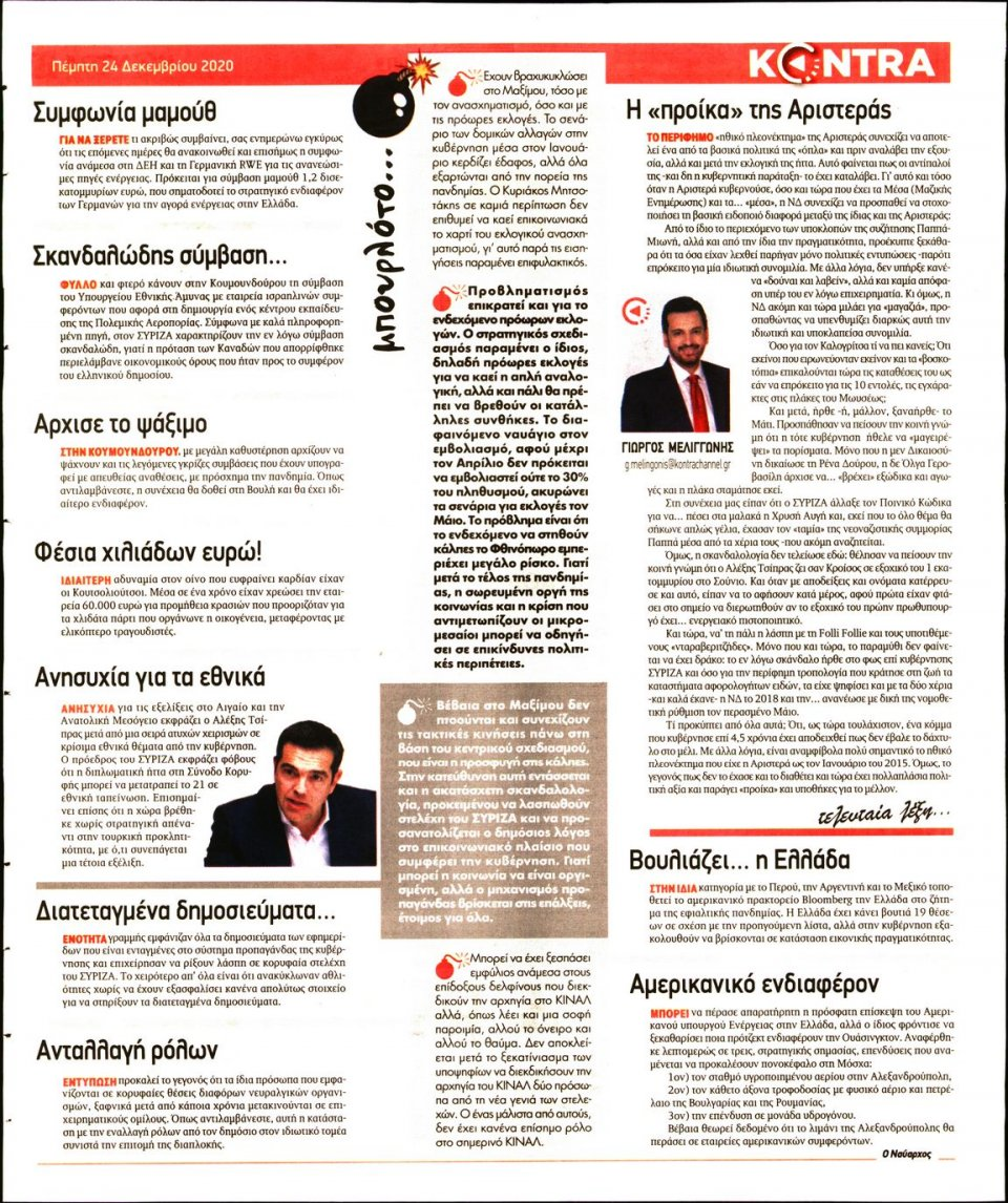 Οπισθόφυλλο Εφημερίδας - KONTRA NEWS - 2020-12-24