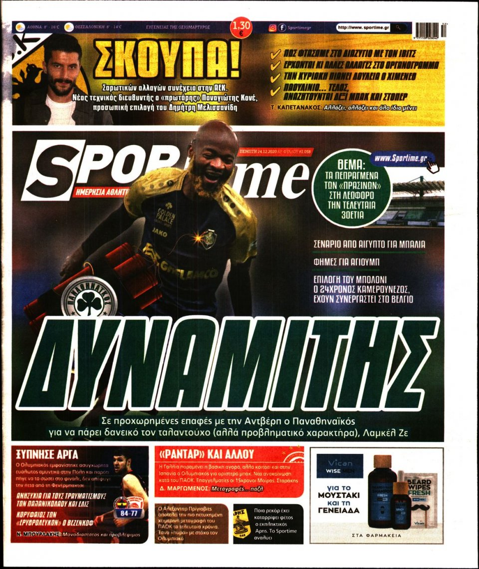 Πρωτοσέλιδο Εφημερίδας - SPORTIME - 2020-12-24