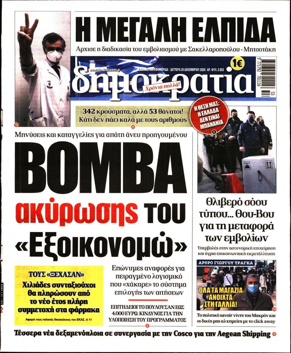 Πρωτοσέλιδο Εφημερίδας - ΔΗΜΟΚΡΑΤΙΑ - 2020-12-28