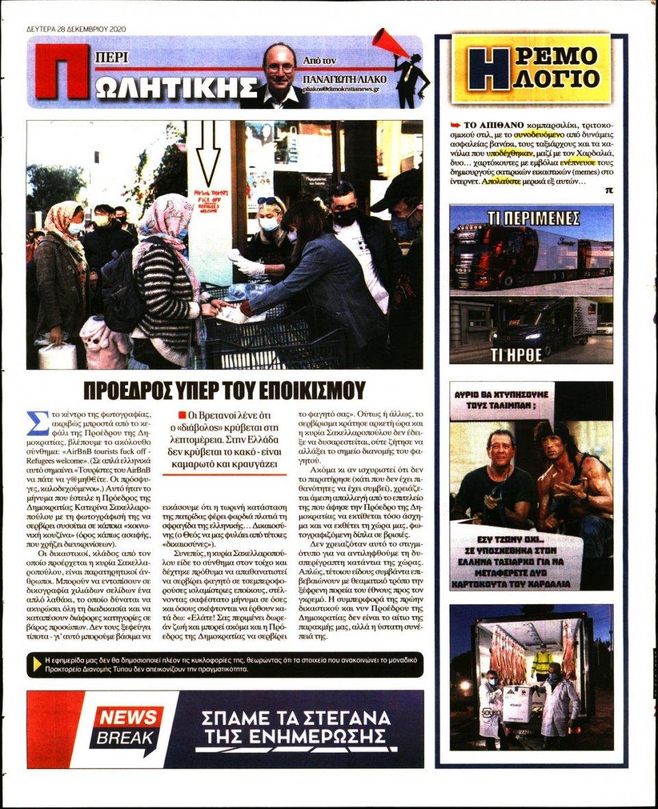 Οπισθόφυλλο Εφημερίδας - ΔΗΜΟΚΡΑΤΙΑ - 2020-12-28