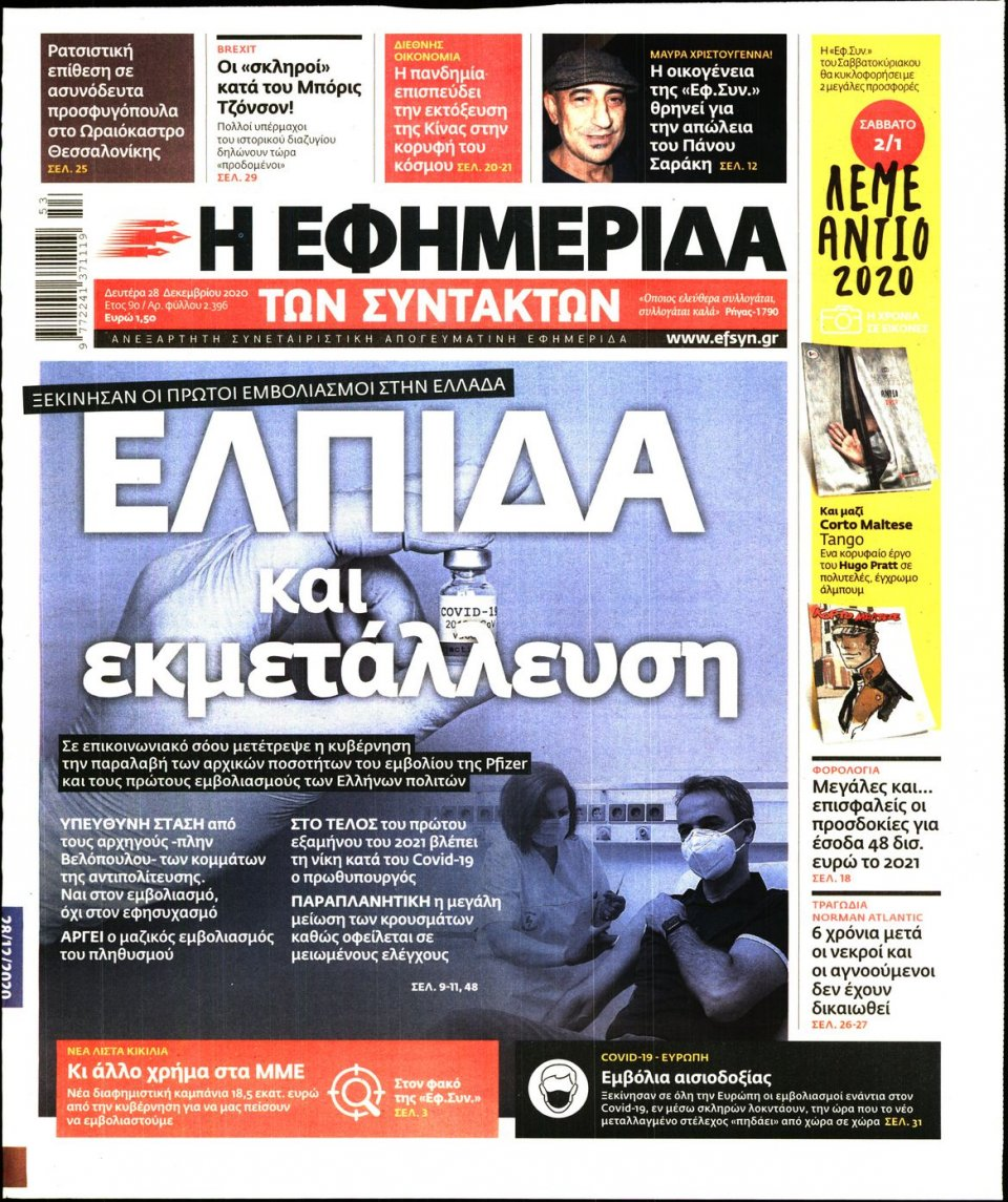 Πρωτοσέλιδο Εφημερίδας - Η ΕΦΗΜΕΡΙΔΑ ΤΩΝ ΣΥΝΤΑΚΤΩΝ - 2020-12-28