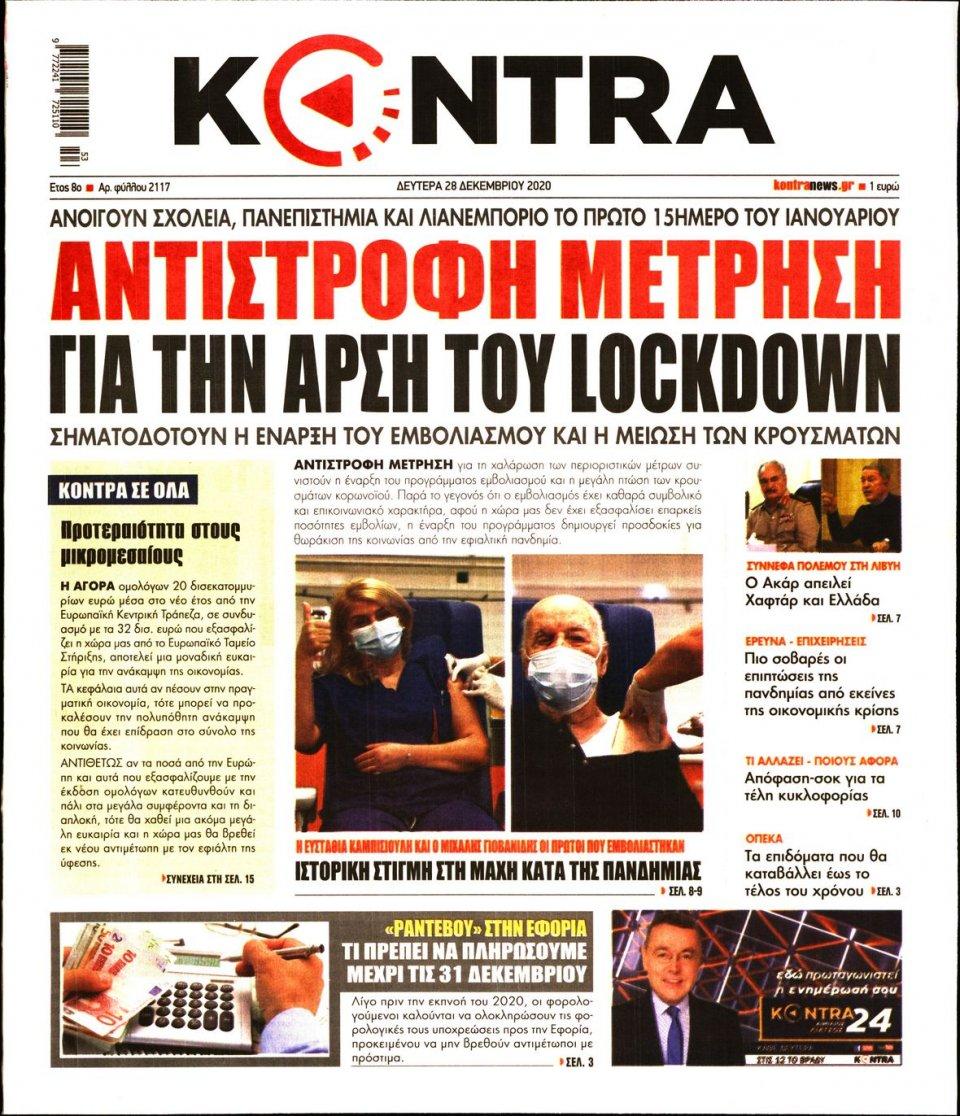 Πρωτοσέλιδο Εφημερίδας - KONTRA NEWS - 2020-12-28