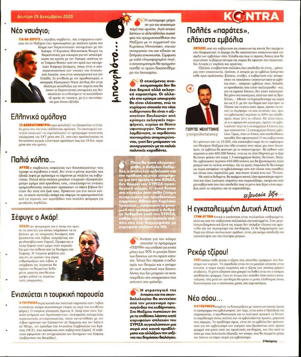 Οπισθόφυλλο Εφημερίδας - KONTRA NEWS - 2020-12-28
