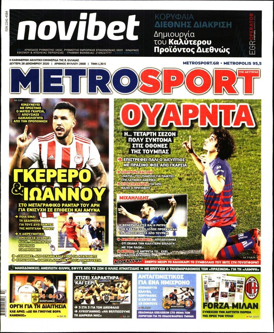 Πρωτοσέλιδο Εφημερίδας - METROSPORT - 2020-12-28