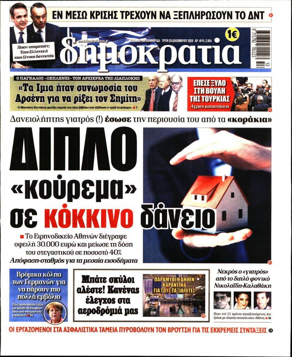 Πρωτοσέλιδο Εφημερίδας - ΔΗΜΟΚΡΑΤΙΑ - 2020-12-29