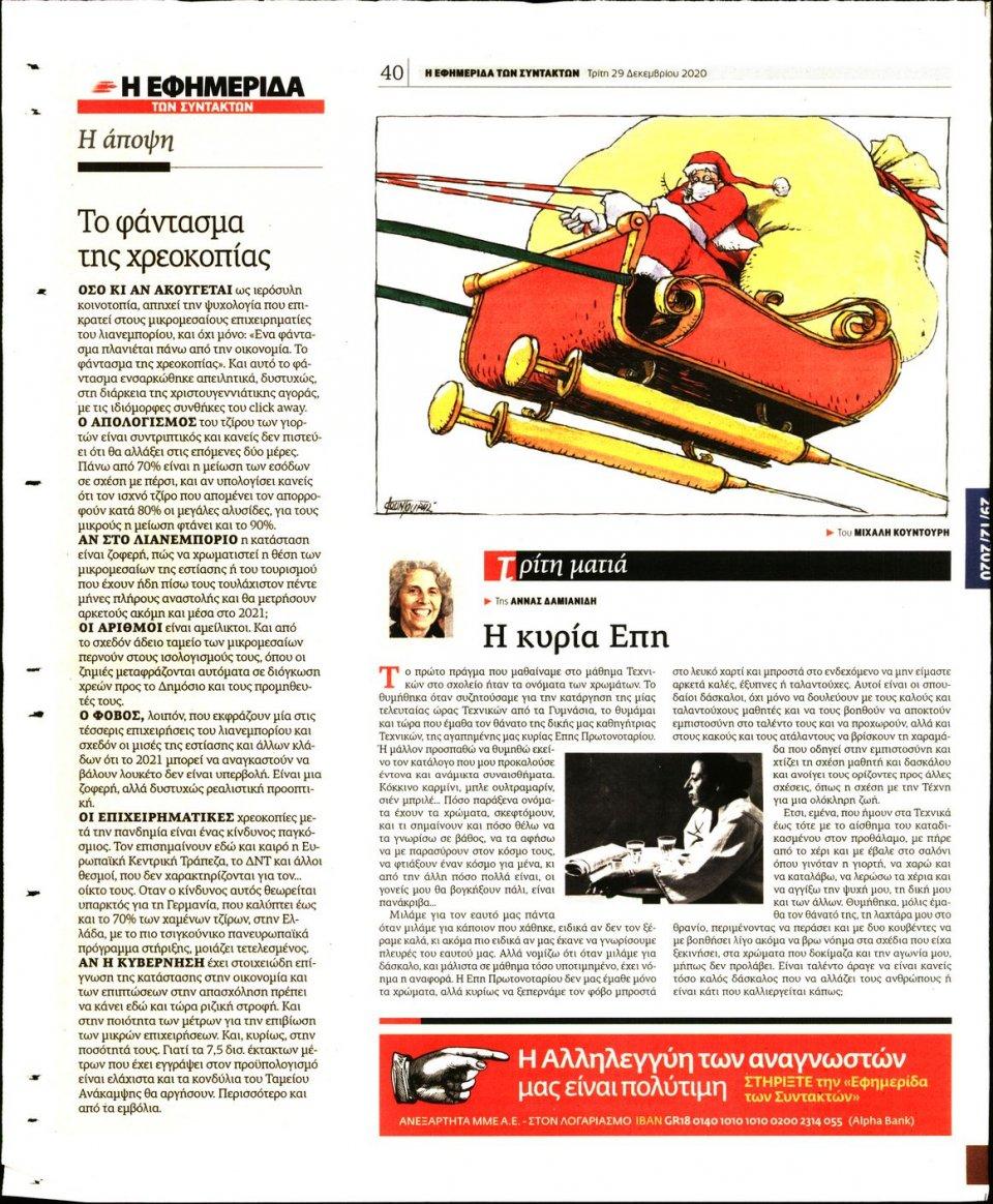Οπισθόφυλλο Εφημερίδας - Η ΕΦΗΜΕΡΙΔΑ ΤΩΝ ΣΥΝΤΑΚΤΩΝ - 2020-12-29