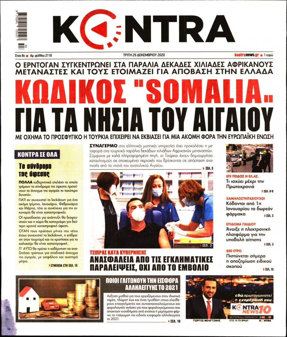Πρωτοσέλιδο Εφημερίδας - KONTRA NEWS - 2020-12-29