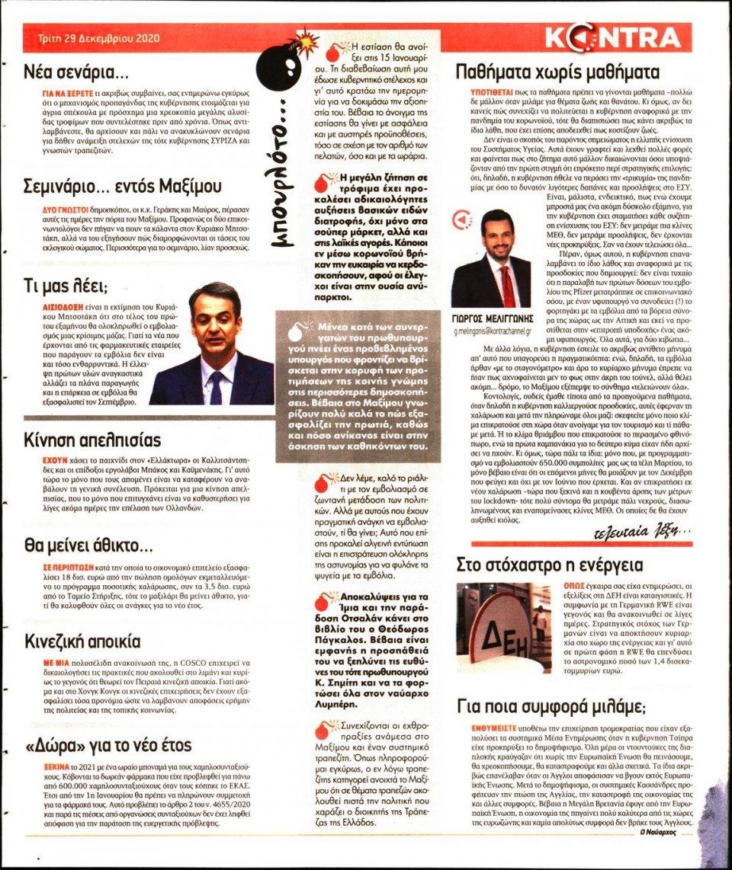 Οπισθόφυλλο Εφημερίδας - KONTRA NEWS - 2020-12-29