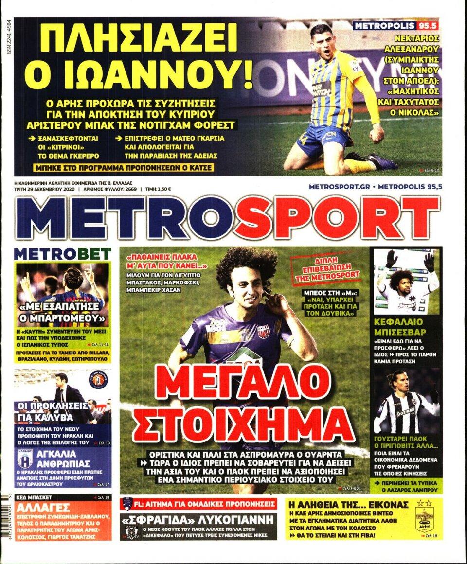 Πρωτοσέλιδο Εφημερίδας - METROSPORT - 2020-12-29