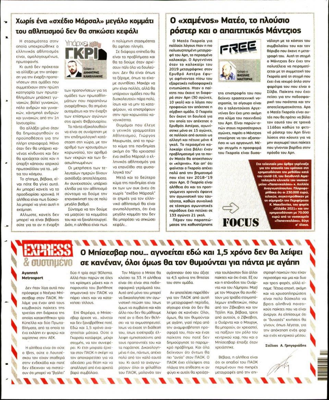 Οπισθόφυλλο Εφημερίδας - METROSPORT - 2020-12-29