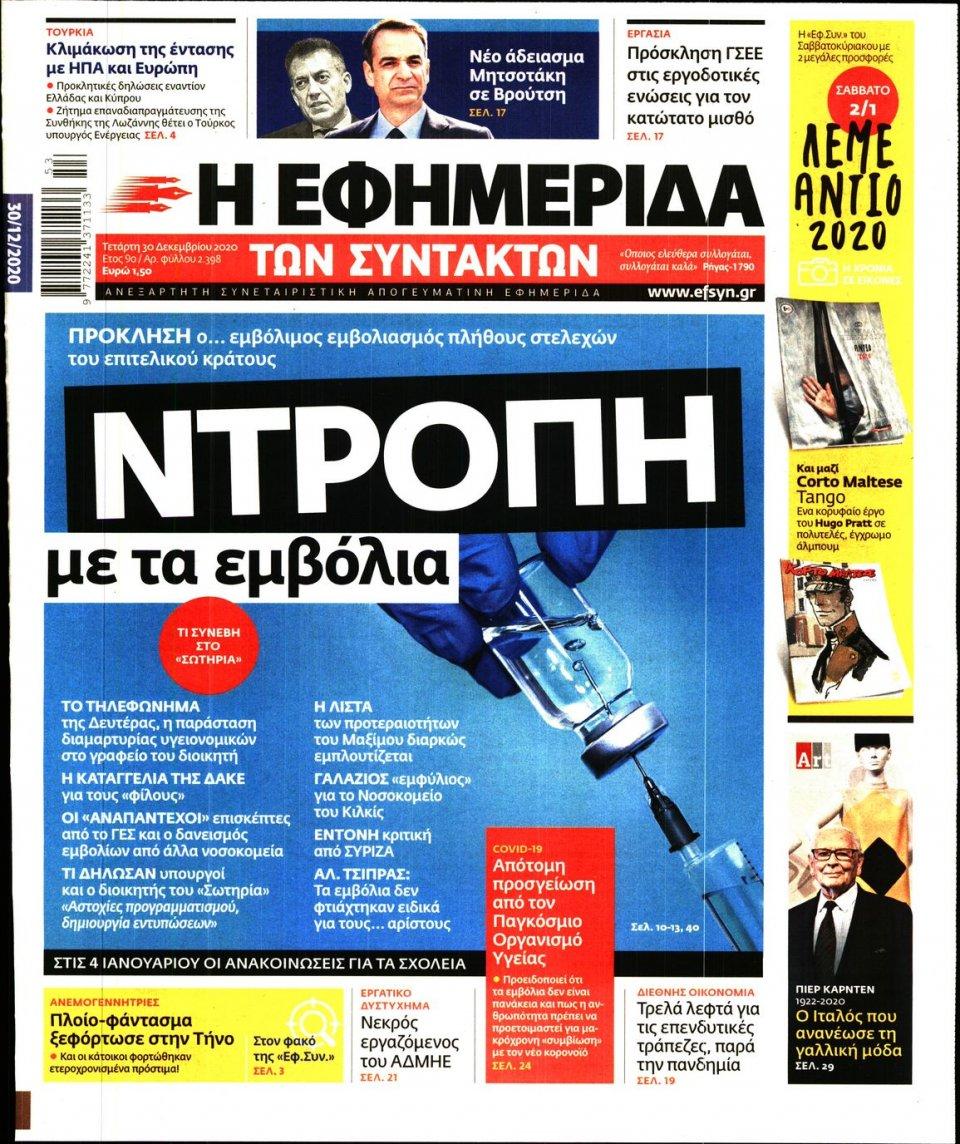 Πρωτοσέλιδο Εφημερίδας - Η ΕΦΗΜΕΡΙΔΑ ΤΩΝ ΣΥΝΤΑΚΤΩΝ - 2020-12-30