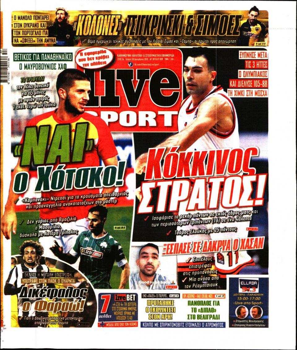 Πρωτοσέλιδο Εφημερίδας - LIVE SPORT - 2020-12-30