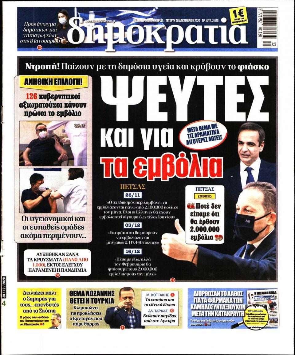 Πρωτοσέλιδο Εφημερίδας - ΔΗΜΟΚΡΑΤΙΑ - 2020-12-30